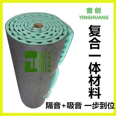 专业降噪吸音隔音棉 管道隔音材料 设备机器隔音材料