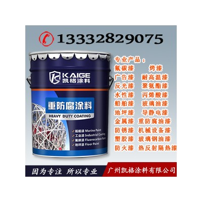 广州凯格涂料 供应惠州公路围栏氟碳面漆 氟碳树脂