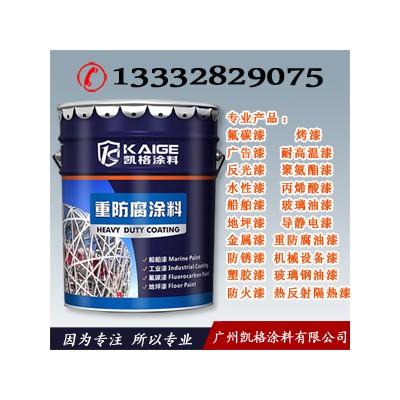 广州凯格涂料 钢结构专用聚氨酯金属漆 桥梁防腐油漆