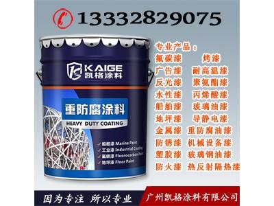 广州凯格涂料 湛江桥梁环氧云铁防锈漆 快干油漆